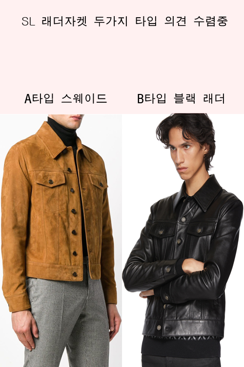 S 3rd type Trucker Leather Jacket(2가지 타입 의견수렴중)